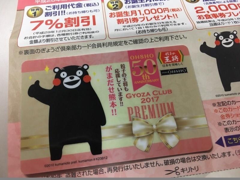 餃子倶楽部プレミアムカード_d0085634_14330034.jpg