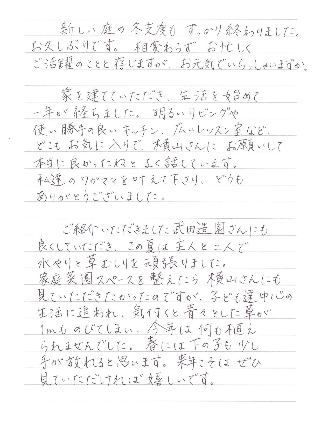 米沢市 O邸 Oさんからのおたより_c0097137_8591427.jpg
