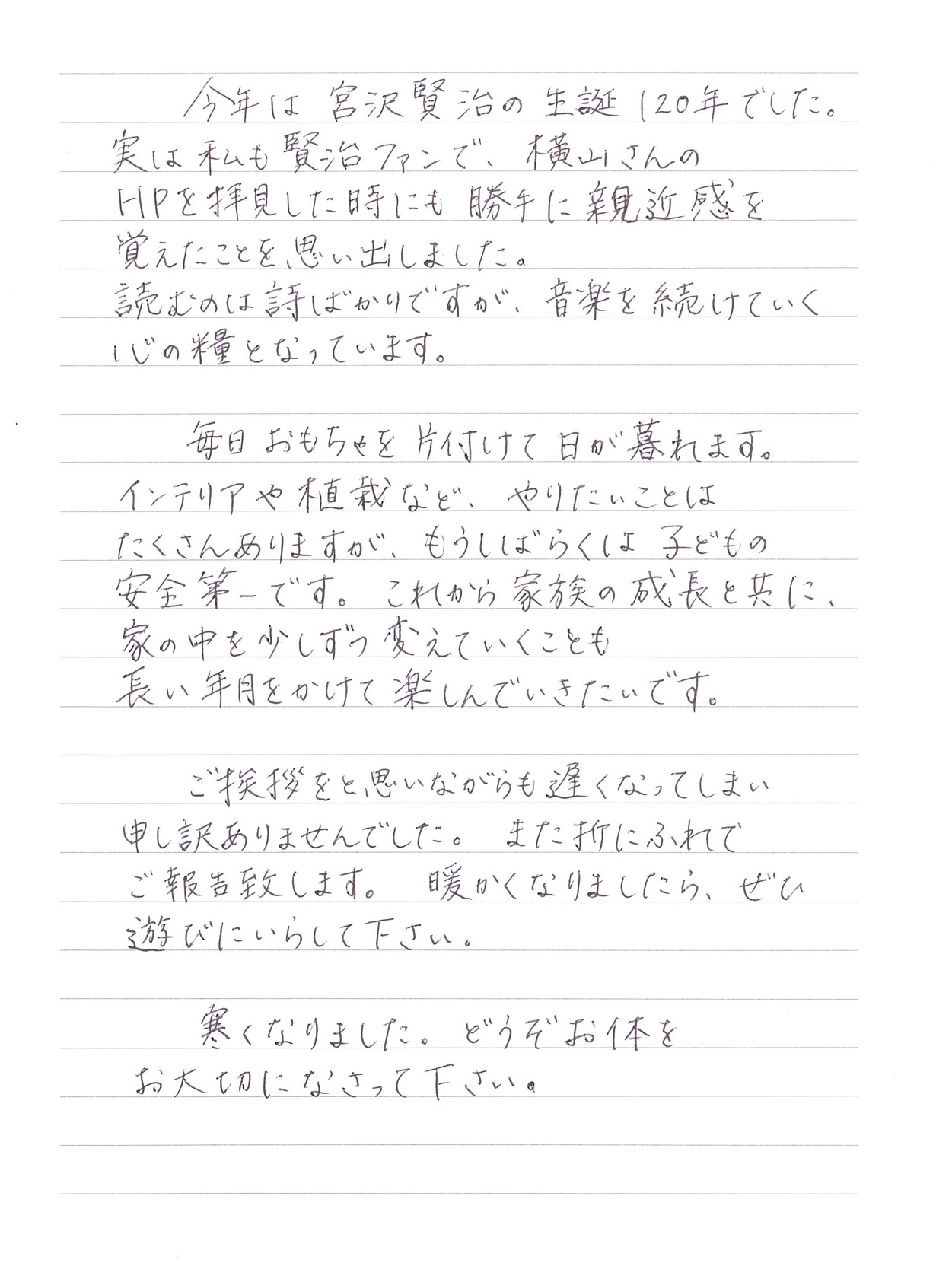 米沢市 O邸 Oさんからのおたより_c0097137_859481.jpg