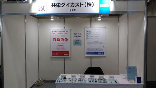 インテックス大阪の展示会_e0045139_13451827.jpg