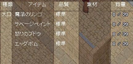 【UO】二人目料理100.0
