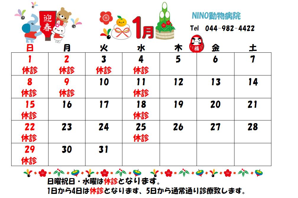 2017年1月の診療日のお知らせ☆_e0288670_10463755.png