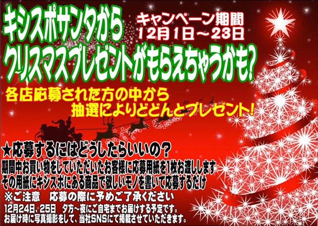 クリスマスキャンペーン開催!_e0157573_13131938.jpg