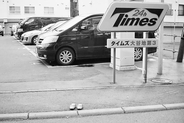 コイン駐車場のスリッパと医療費_c0182775_17203289.jpg