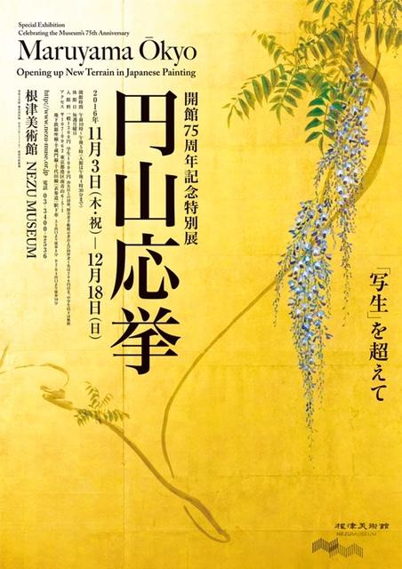根津美術館開館75周年特別展『円山応挙:「写生」を超えて』_a0138976_12314144.jpg