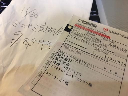 熊本への募金報告/2016.12.1_a0182479_13524547.jpg