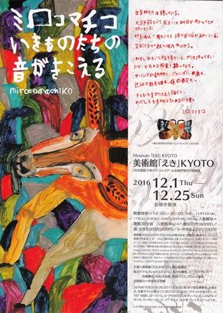 ミロコマチコ いきものたちの音がきこえる 京都展_e0126489_1025970.jpg