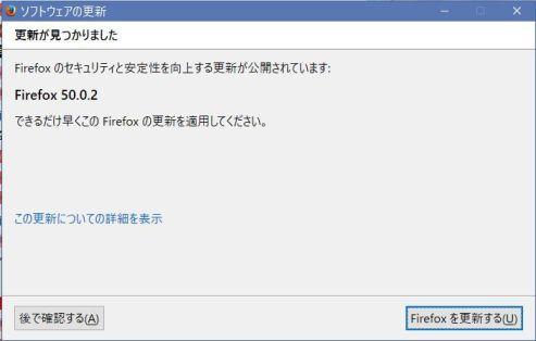 20161201 【FireFox】50_0_2 に更新_b0013099_09451854.jpg