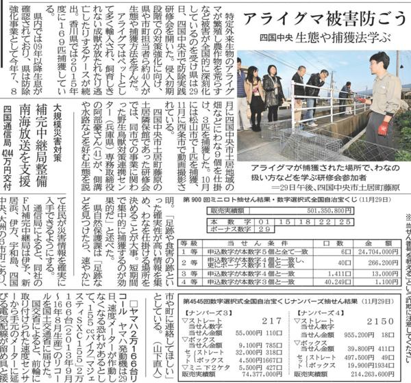 昨日の愛媛新聞朝刊_d0178999_15543126.png