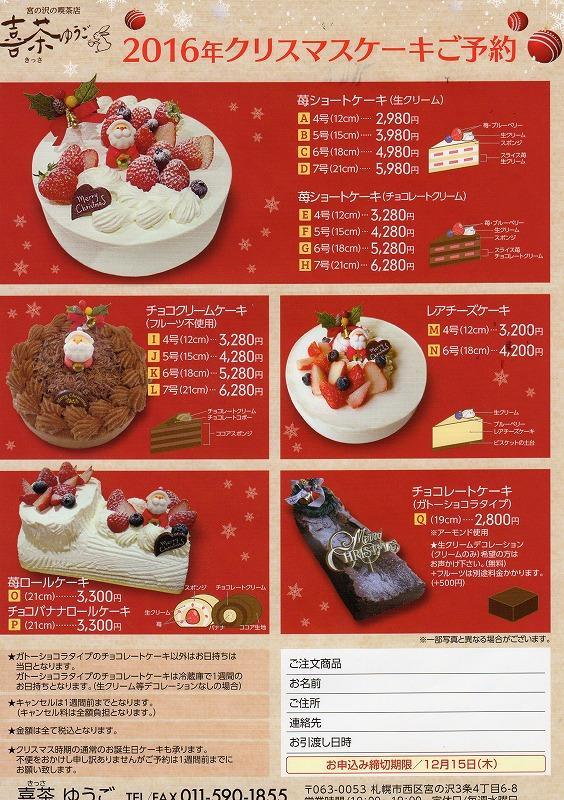 12月2日(金)・・・クリスマスケーキご予約開始!_f0202703_18334950.jpg