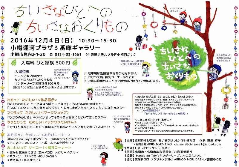 12月2日(金)・・・クリスマスケーキご予約開始!_f0202703_1912147.jpg