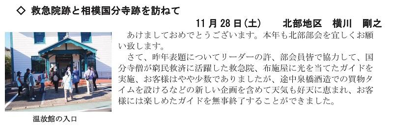 平安時代、鮎河(相模川)、平塚・寒川間に浮橋があったかもしれません_d0240916_17165534.jpg