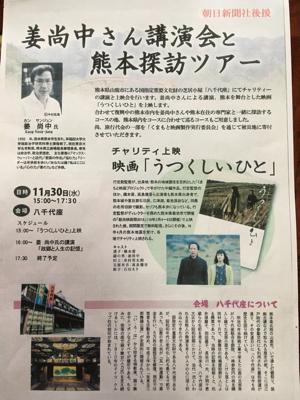 映画「うつくしいひと」の上映会と、 姜尚中さんの講演会の司会_f0015517_01125641.jpg