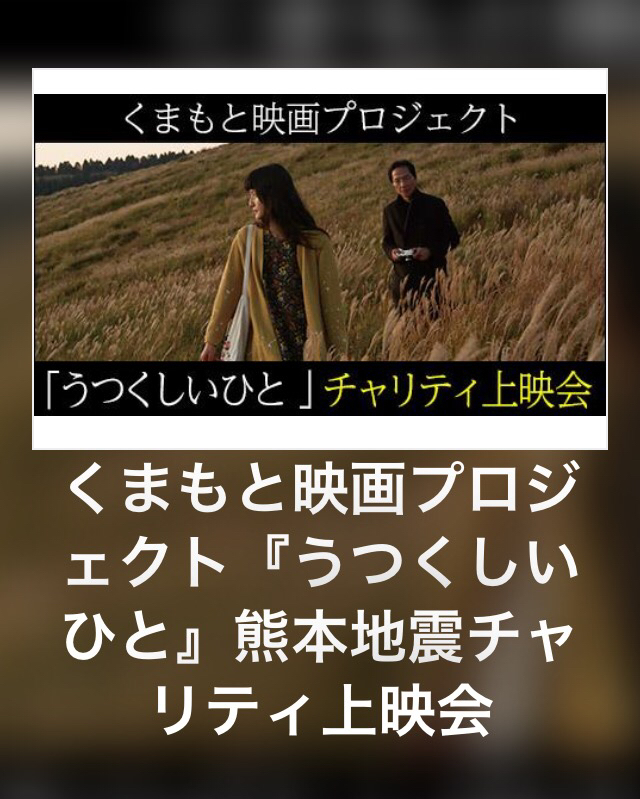 映画「うつくしいひと」の上映会と、 姜尚中さんの講演会の司会_f0015517_01125683.jpg