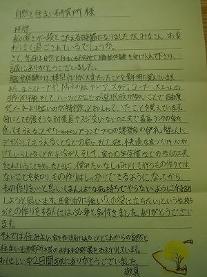a0191732_19500571.jpg