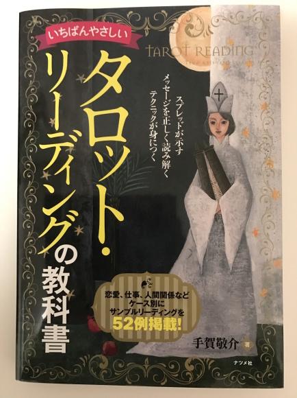 手賀敬介先生の本、絶賛発売中です!_d0178652_03152642.jpg