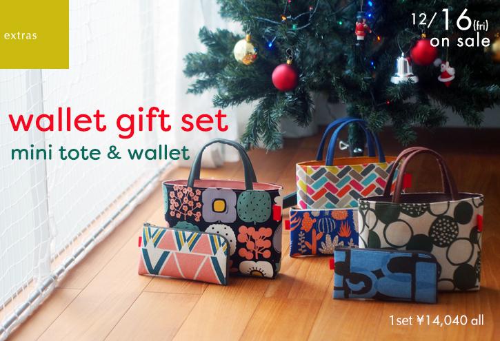 今年は「wallet gift set」_e0243765_01463087.jpg
