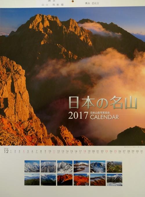 八ヶ岳、家つくり日誌