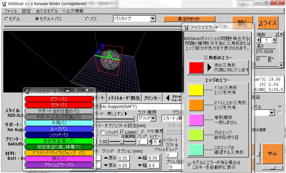 KISSlicer V1.5日本語化_a0027275_1451748.png