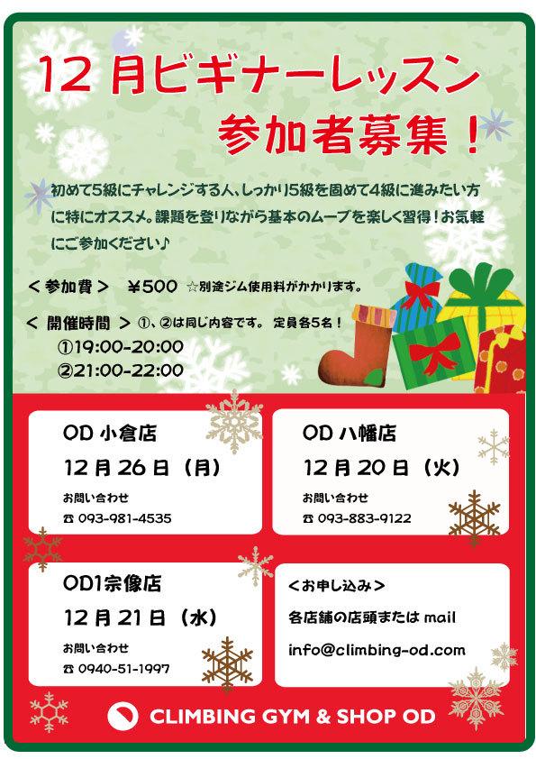 師走_d0246875_00062852.jpg