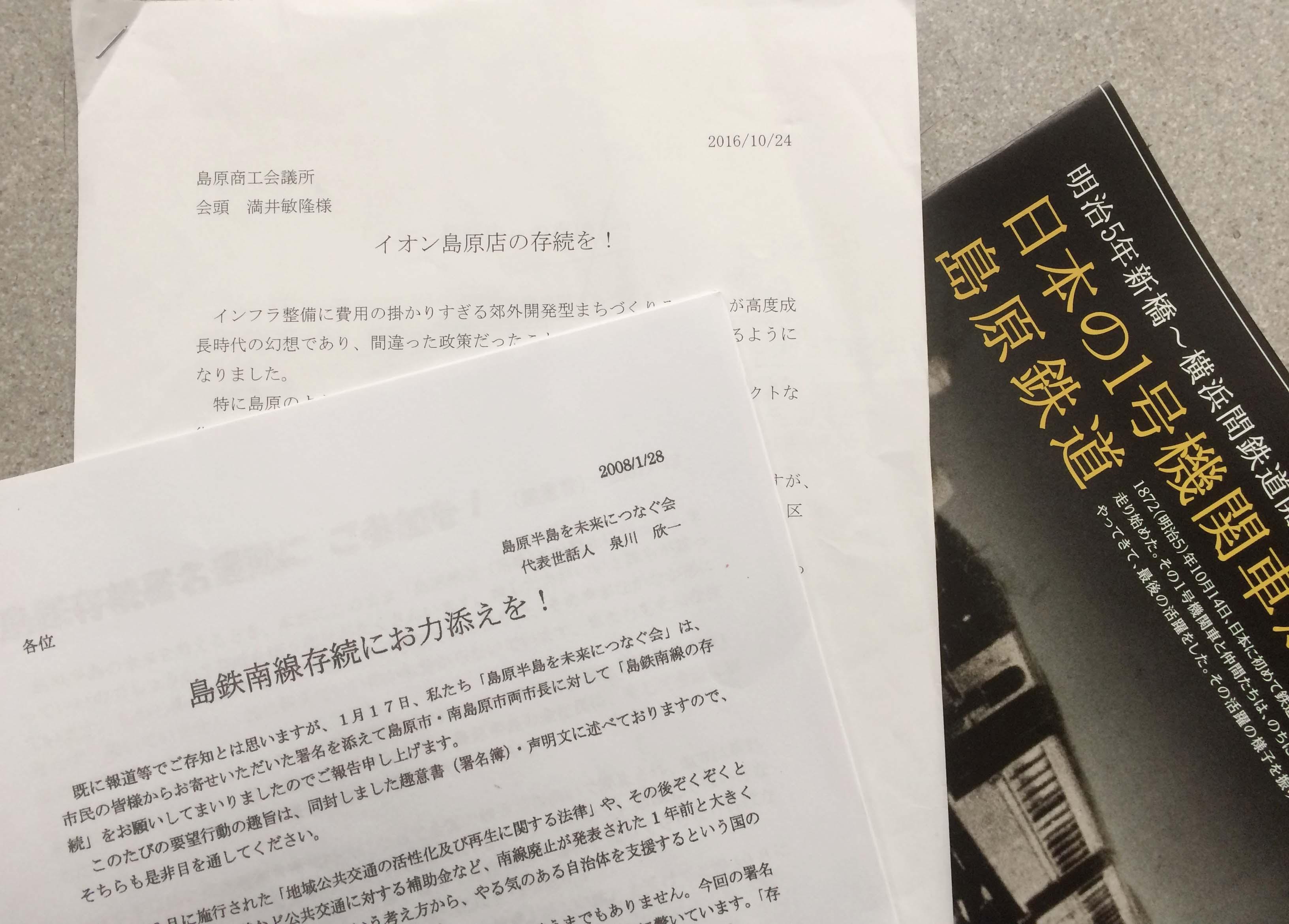 イオン島原店の存続を!_c0052876_19462740.jpg
