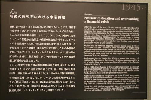 トヨタ産業技術記念館・37_c0075701_1750316.jpg