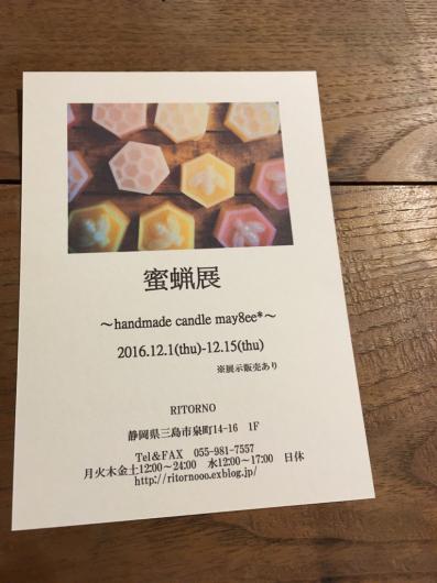 【RITORNOgallery】蜜蝋展_f0301305_16112006.jpg