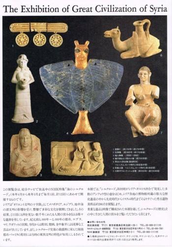 古代シリア文明展_f0364509_17093327.jpg
