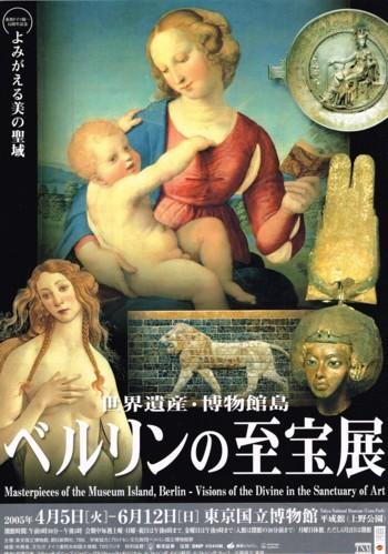 世界遺産・博物館島 ベルリンの至宝展_f0364509_18111673.jpg
