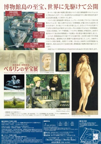 世界遺産・博物館島 ベルリンの至宝展_f0364509_18112798.jpg