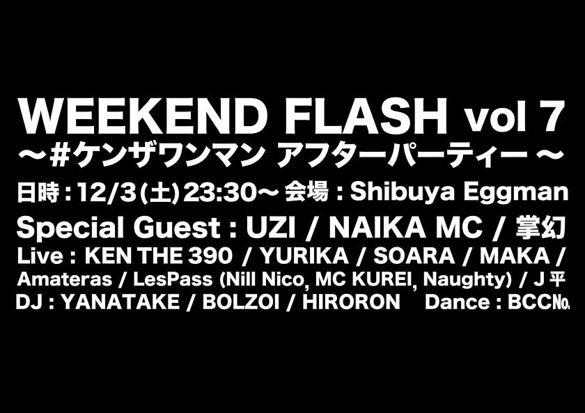 12/03(sat) WEEKEND FLASH Vol.7〜#ケンザワンマン アフターパーティー〜 @ Shibuya eggman_a0262614_1865334.png
