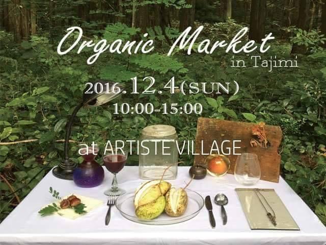 週末の出店予定と、オーガニックマーケット用の柚子茶_e0155231_15372182.jpg