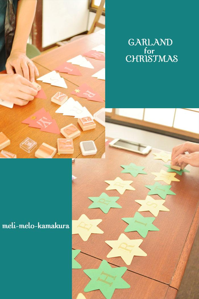 ◆【イベントレポート】 鎌倉・長谷の古民家『蕾の家』でクリスマスガーランド作り♪_f0251032_1643177.jpg