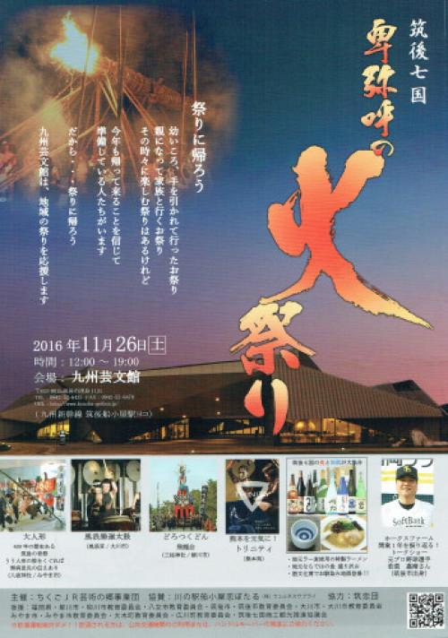筑後の火祭り 11月26日九州芸文館_c0085539_09524403.jpg