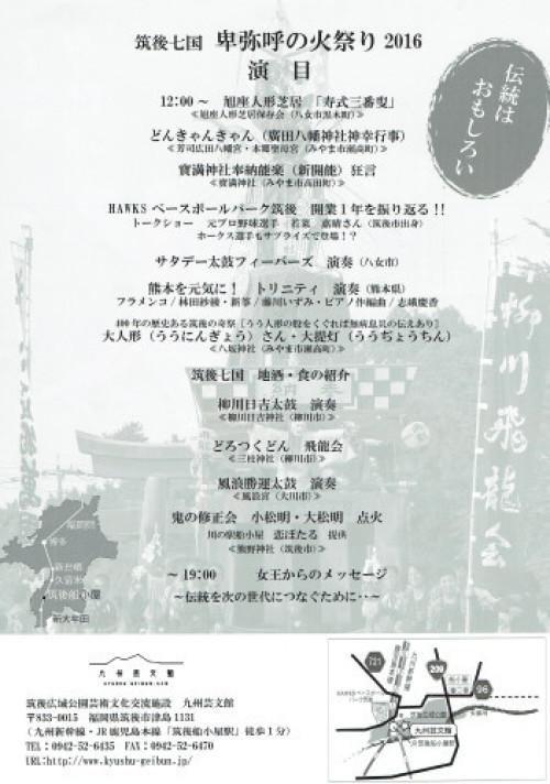 筑後の火祭り 11月26日九州芸文館_c0085539_09530228.jpg