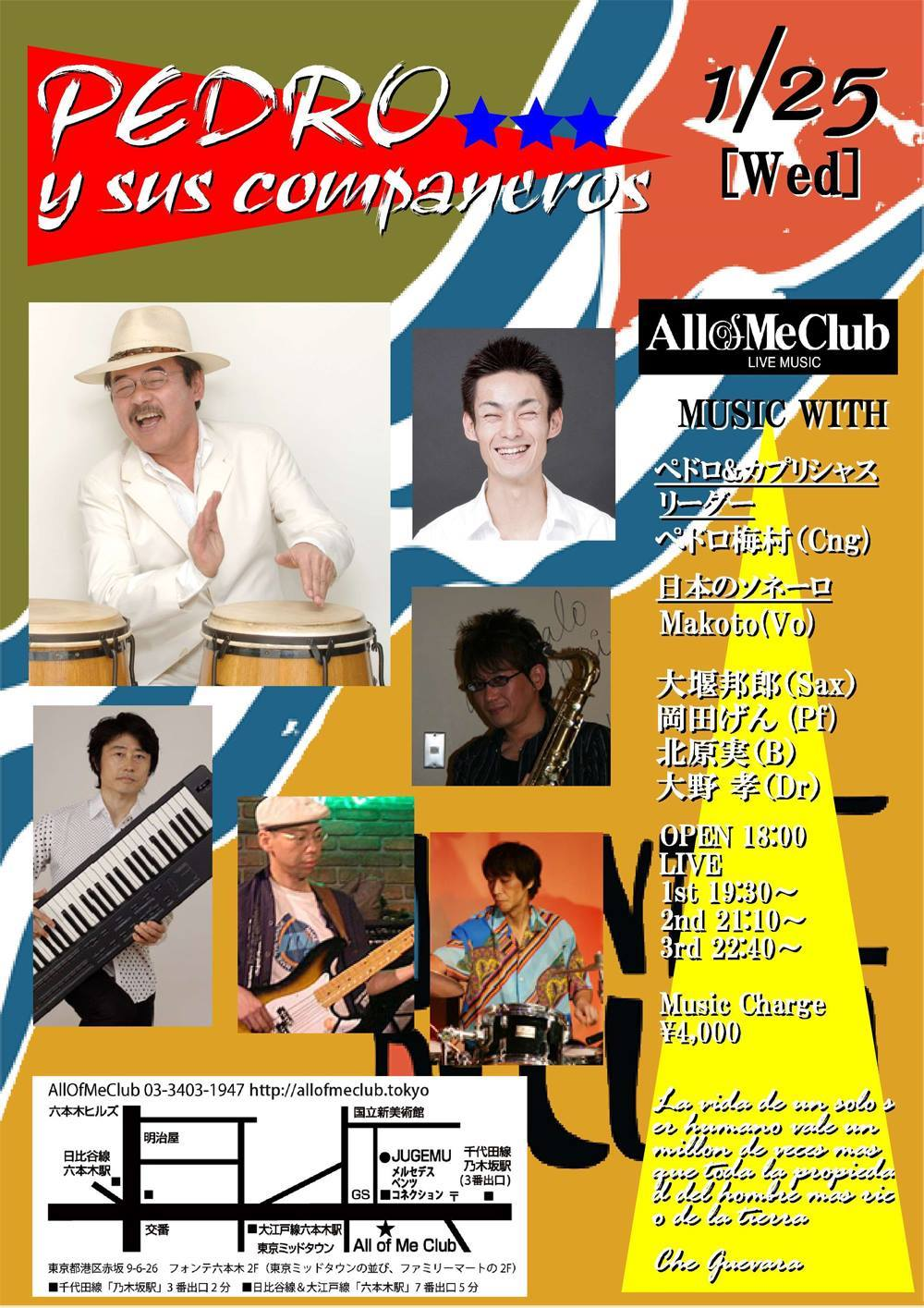 ペドロ梅村さんの笑顔 #東京 #六本木 #allofmeclub #ペドロ梅村 #キューバ音楽 #コンガ (1月詳細追記しました。)_a0103940_02480319.jpg