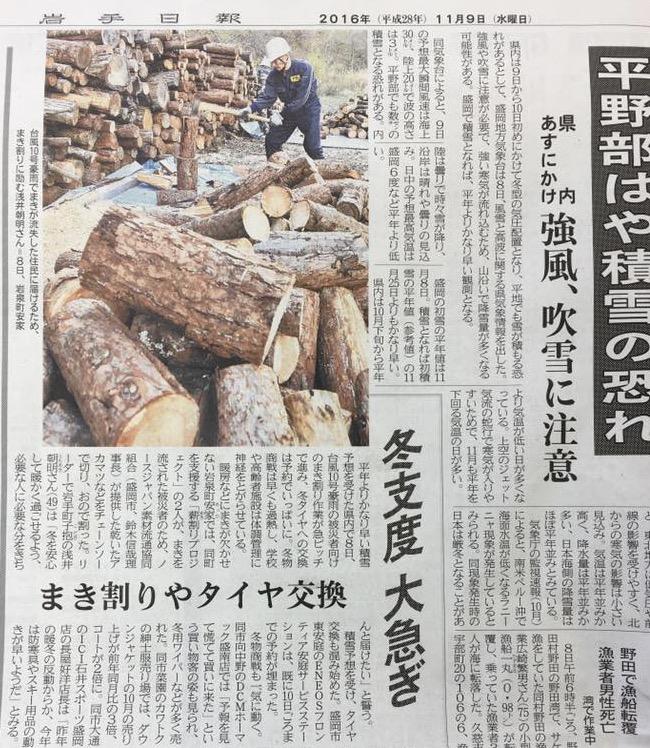 台風10号被害の岩泉町へ「薪お届けプロジェクト」のご支援をお願いします_b0199244_9271132.jpg