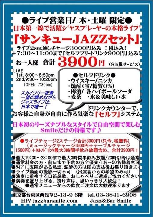 Smileは、ライブ出演者募集!しています☆JAZZ以外のバンド大歓迎🎵ノンジャンル_c0174049_12375508.jpg