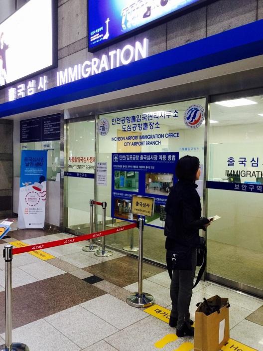事前搭乗手続(江南都心空港ターミナル) _b0060363_1234496.jpg