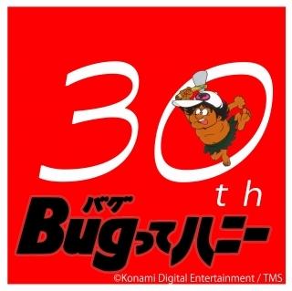 12/5よりTOKYO MX2「Bugってハニー」放送開始!_a0087471_01470034.jpg