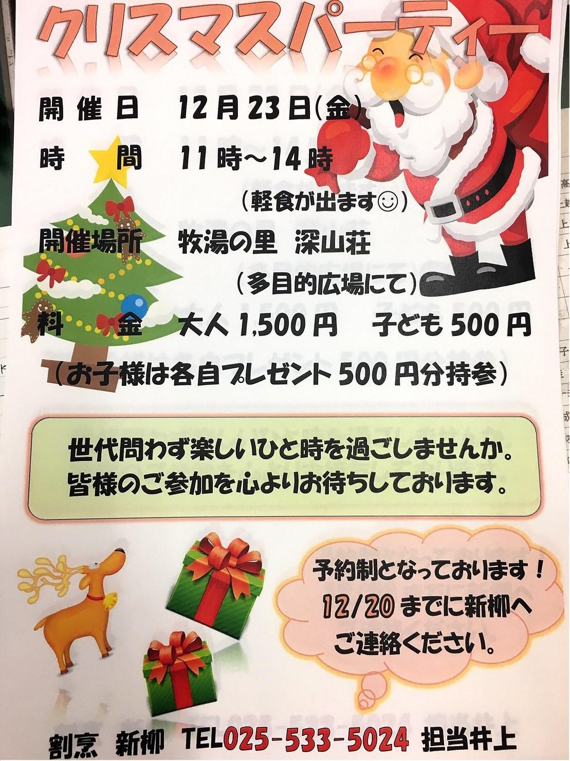 クリスマスパーティーやります。_d0182179_17225695.jpg