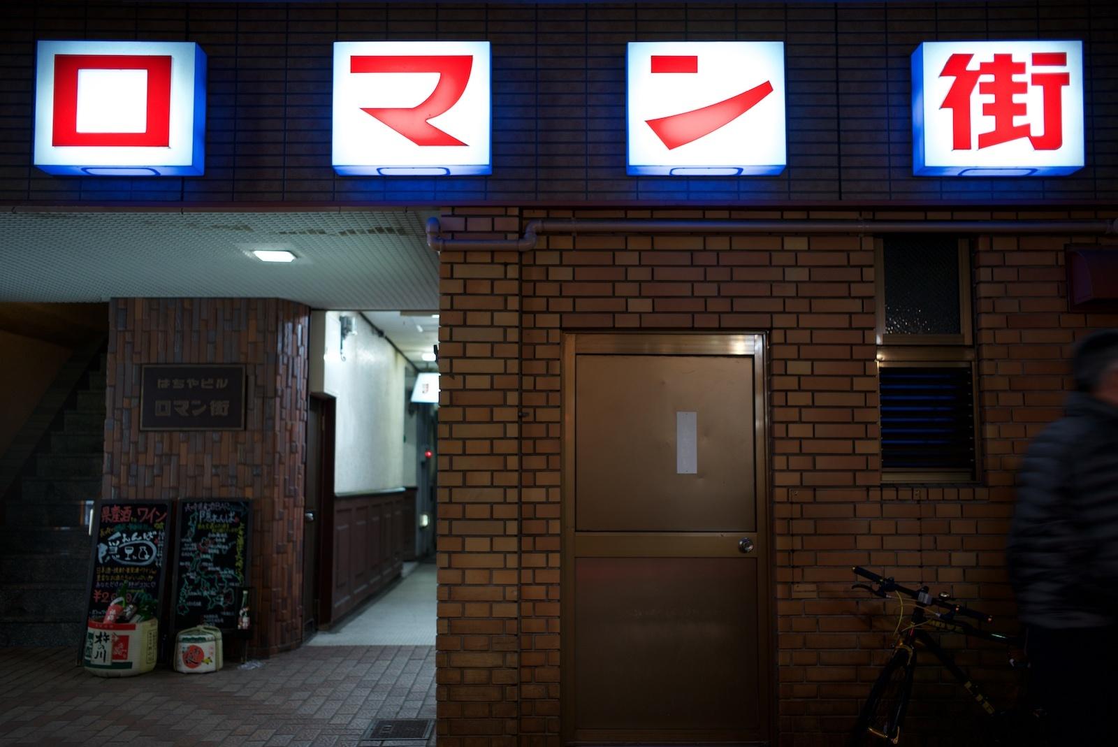 ロマン街_f0231512_20075885.jpg