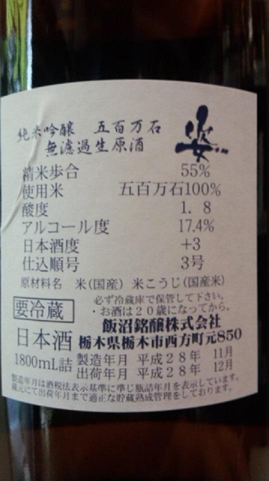 【日本酒】初すがた しぼりたて純米吟醸 無濾過生原酒 五百万石55 限定 新酒28BY_e0173738_922194.jpg