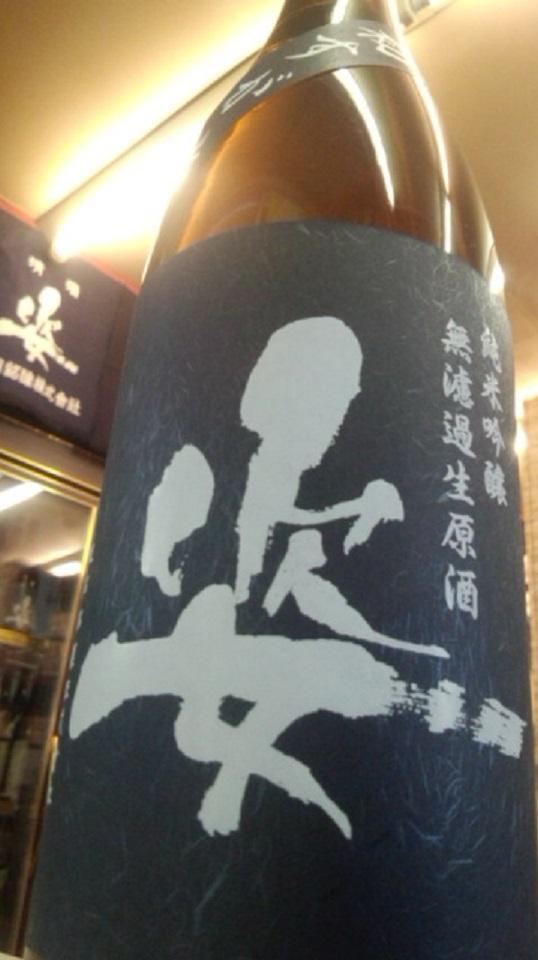 【日本酒】初すがた しぼりたて純米吟醸 無濾過生原酒 五百万石55 限定 新酒28BY_e0173738_922335.jpg