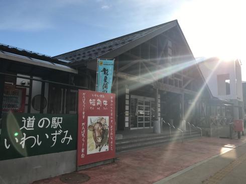 道の駅いわいずみ〜仮オープンから1ヶ月〜_b0199244_16053774.jpg