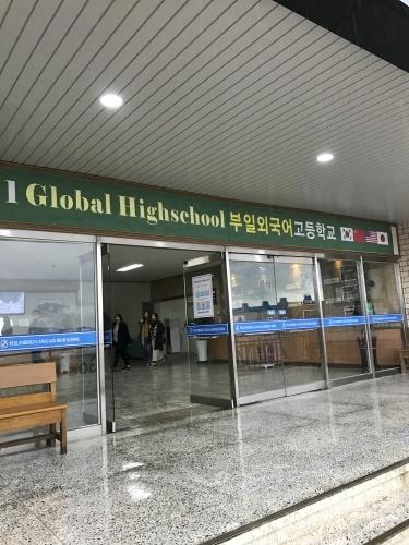 韓国の高校生と交流しました!_d0160145_15432541.jpg