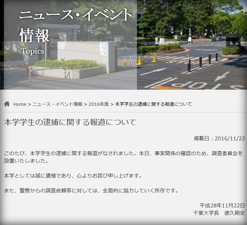 強姦事件を「ニュース・イベント情報」に載せた千葉大 : FEM-NEWS