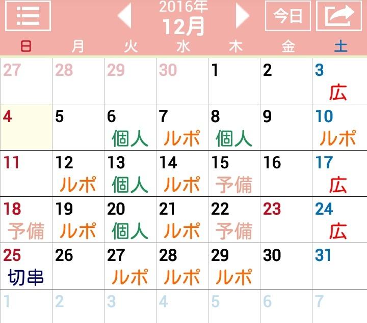 12月の予定☆カレンダー_c0366378_18414803.jpg