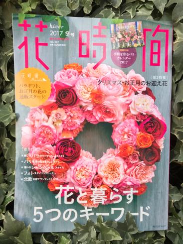 花時間2017冬号に 素晴らしいバラ 作品3点 掲載いただきました 東京目黒不動前フラワースタジオフローラフローラ ウェディングブーケ装花&フラワースクール_a0115684_14300872.jpg