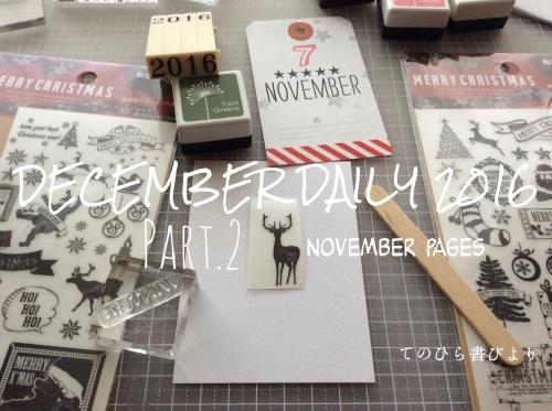 ディッセンバーデイリー2016 パート2.11月のページ_d0285885_17340526.jpg